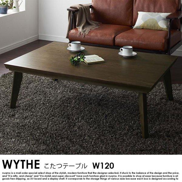 オールドウッド ヴィンテージデザインこたつテーブル WYTHE【ワイス】長方形(120×80)の商品写真大