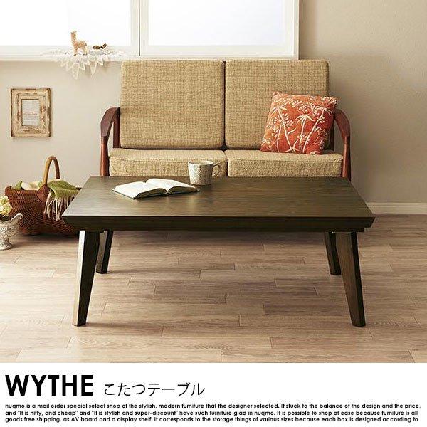 オールドウッド ヴィンテージデザインこたつテーブル WYTHE【ワイス】長方形(120×80) の商品写真その2