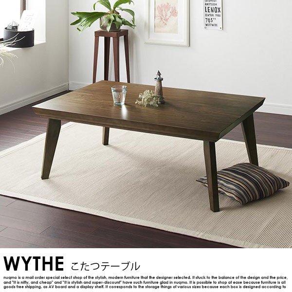 オールドウッド ヴィンテージデザインこたつテーブル WYTHE【ワイス】長方形(120×80) の商品写真その4