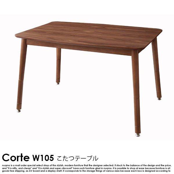4段階で高さが変えられる!北欧デザインこたつテーブル Corte【コルテ】長方形(105×75)【沖縄・離島も送料無料】の商品写真大