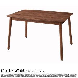4段階で高さが変えられる!北欧デザインこたつテーブル Corte【コルテ】長方形(105×75)