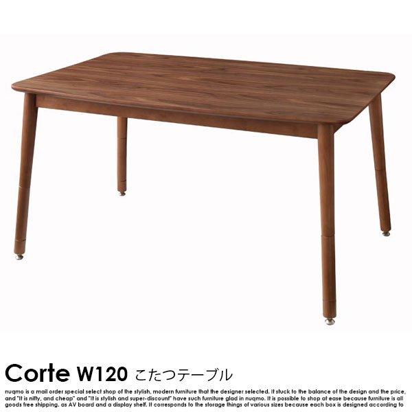 4段階で高さが変えられる!北欧デザインこたつテーブル Corte【コルテ】長方形(120×80)の商品写真大