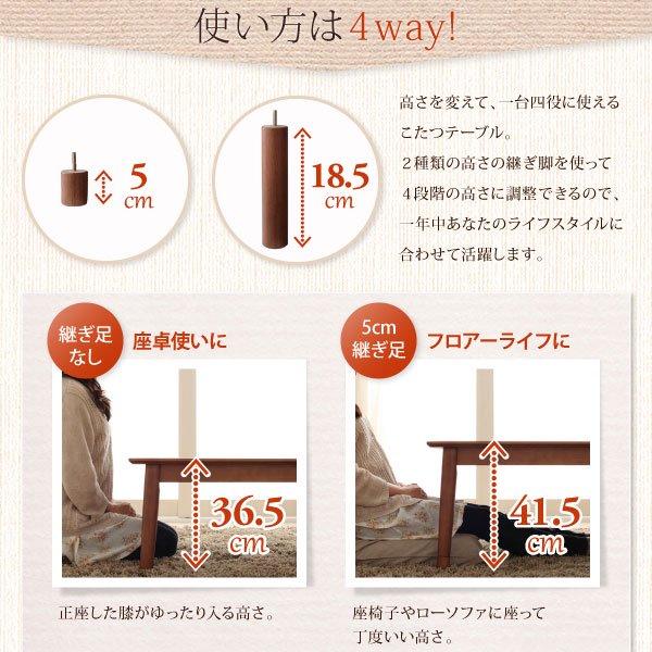 4段階で高さが変えられる!北欧デザインこたつテーブル Corte【コルテ】長方形(120×80)の商品写真その1