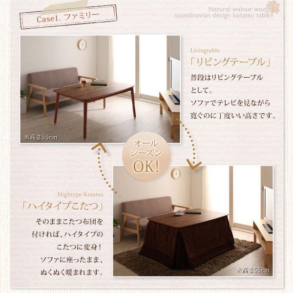 4段階で高さが変えられる!北欧デザインこたつテーブル Corte【コルテ】長方形(120×80) の商品写真その3