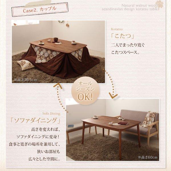 4段階で高さが変えられる!北欧デザインこたつテーブル Corte【コルテ】長方形(120×80) の商品写真その4