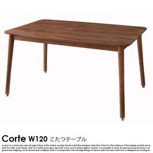4段階で高さが変えられる!北欧デザインこたつテーブル Corte【コルテ】長方形(120×80)
