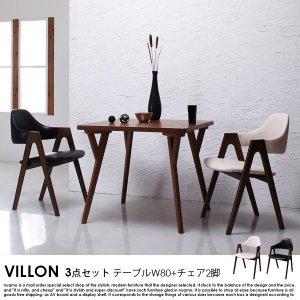 北欧モダンデザインダイニング VILLON【ヴィヨン】3点セット【沖縄・離島も送料無料】の商品写真
