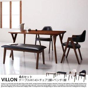 北欧モダンデザインダイニング VILLON【ヴィヨン】4点セット