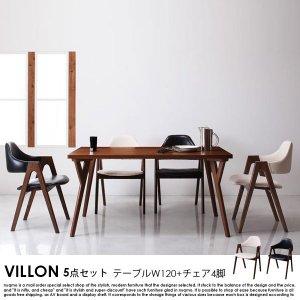 北欧モダンデザインダイニング VILLON【ヴィヨン】5点セット