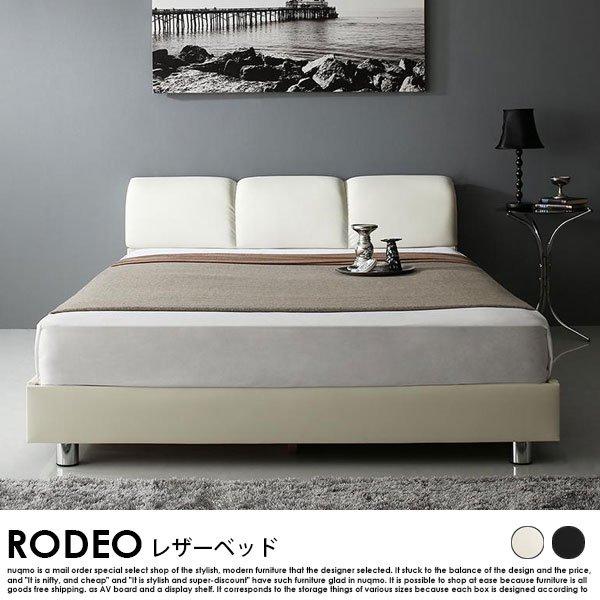 モダンデザインベッド RODEO【ロデオ】フレームのみ シングルの商品写真大