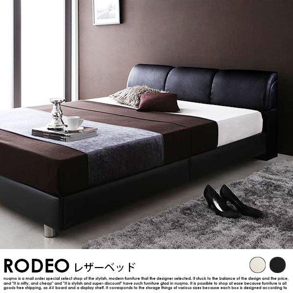 モダンデザインベッド RODEO【ロデオ】フレームのみ シングルの商品写真