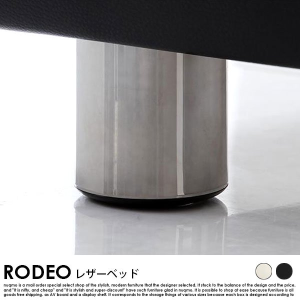 モダンデザインベッド RODEO【ロデオ】フレームのみ シングル の商品写真その3
