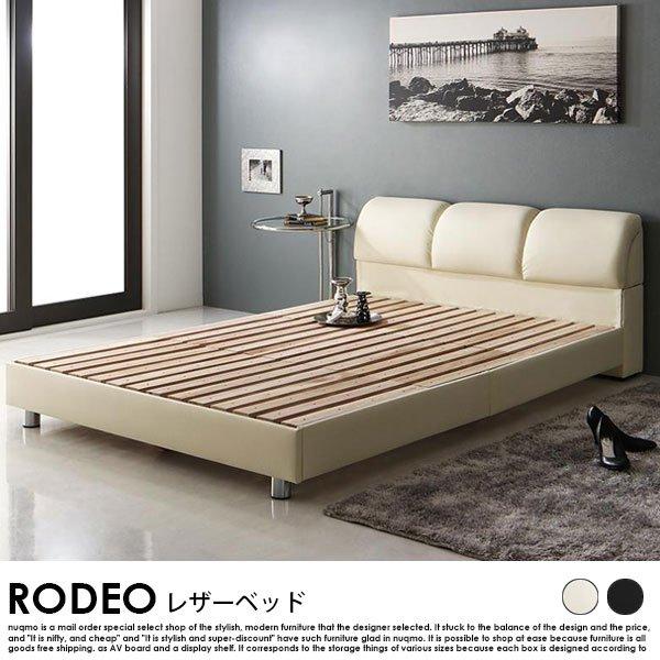 モダンデザインベッド RODEO【ロデオ】フレームのみ シングル の商品写真その4