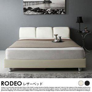 モダンデザインベッド RODEの商品写真