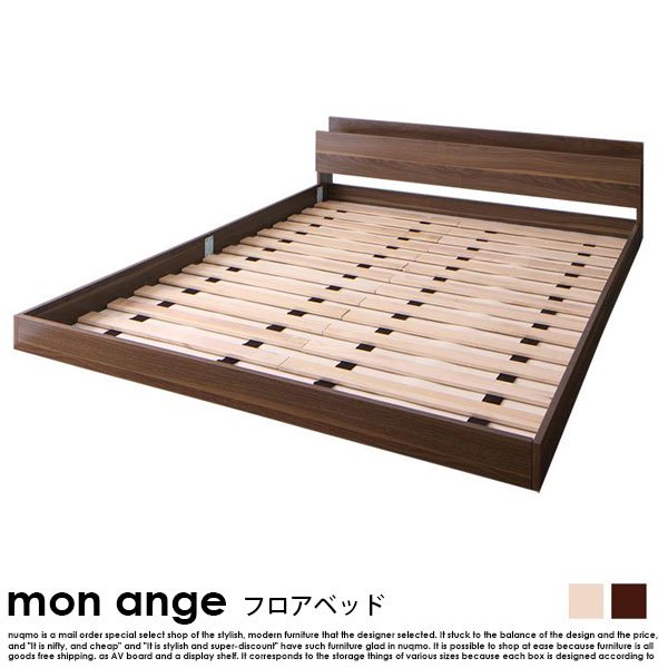 フロアベッド mon ange【モナンジェ】プレミアムボンネルコイルマットレス付 キング の商品写真その5