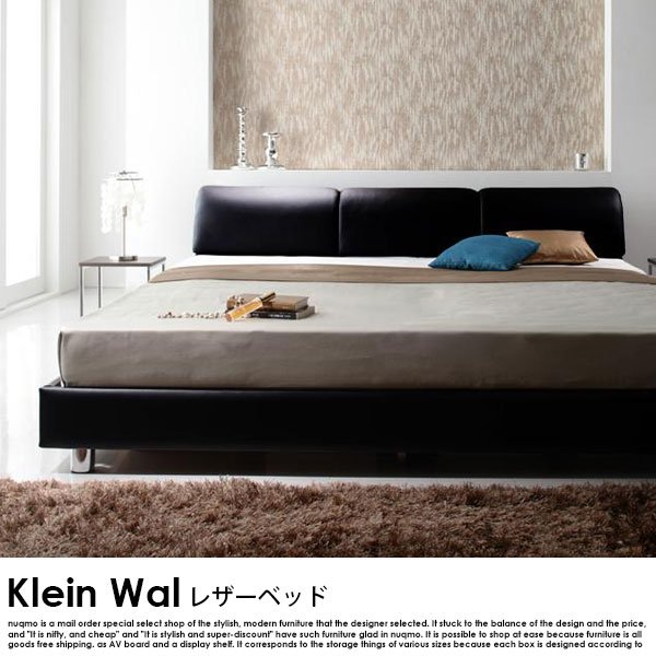 レザーベッド Klein Wal【クラインヴァール】プレミアムポケットコイルマットレス付 ダブルの商品写真大