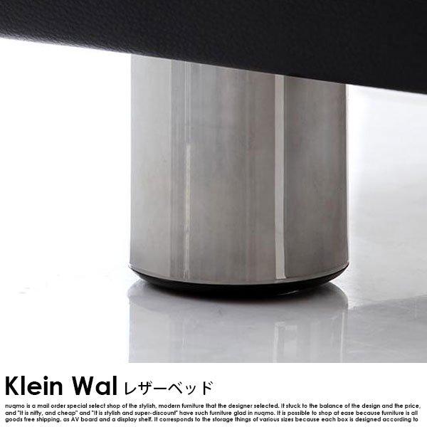 レザーベッド Klein Wal【クラインヴァール】プレミアムポケットコイルマットレス付 ダブル の商品写真その5