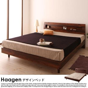 棚・コンセント付きデザインすのこベッド Haagen【ハーゲン】スタンダードボンネルコイルマットレス付 クイーン