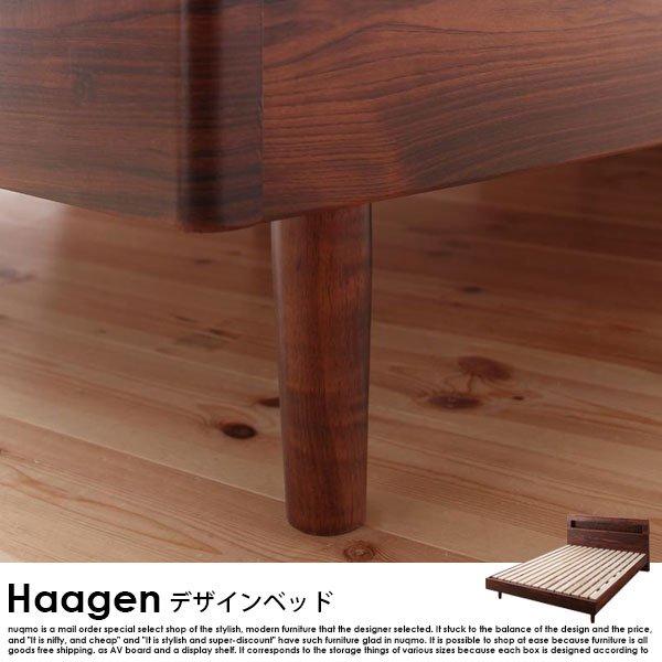 棚・コンセント付きデザインすのこベッド Haagen【ハーゲン】国産カバーポケットコイルマットレス付 クイーン の商品写真その3