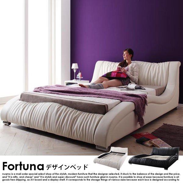 北欧ベッド モダンレザーベッド Fortuna【フォルトゥナ】フレームのみ ダブルの商品写真大