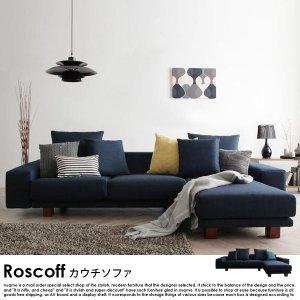 ロースタイルカウチソファー Rの商品写真