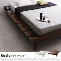 デザインすのこベッド Resty【リスティー】ダブルフレーム フレームのみ