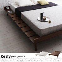 デザインすのこベッド Resty【リスティー】クイーンフレーム プレミアムボンネルコイルマットレス付【クイーン】(幅80×2)フルレイアウト