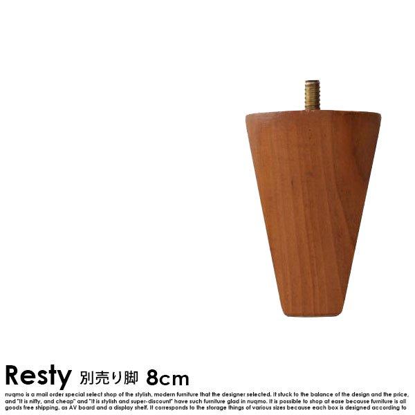 デザインすのこベッド Resty【リスティー】8cm脚セットの商品写真大