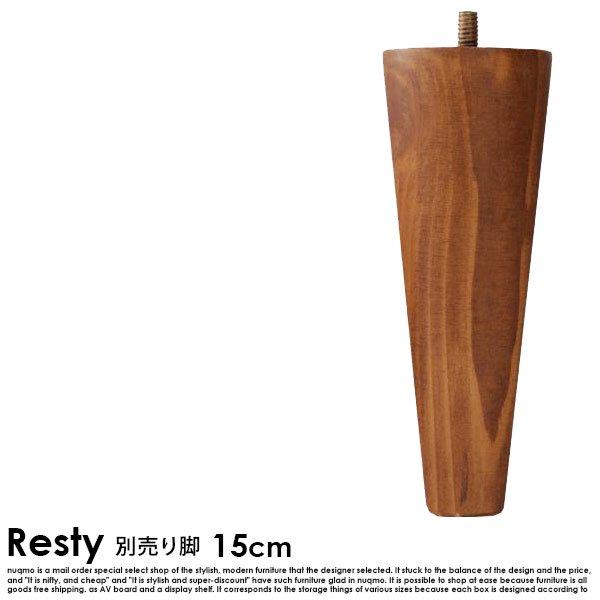 デザインすのこベッド Resty【リスティー】15cm脚セットの商品写真大