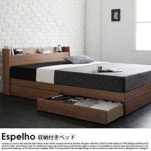 収納ベッド Espelho【エスペリオ】ボンネルコイルレギュラーマットレス付 ダブルの商品写真