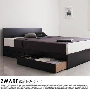 収納ベッド ZWART【ゼワーの商品写真