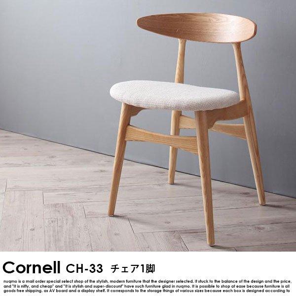 コーネル/ 【Cornell】 チェアA (CH33・1脚) 北欧デザイナーズダイニングセット