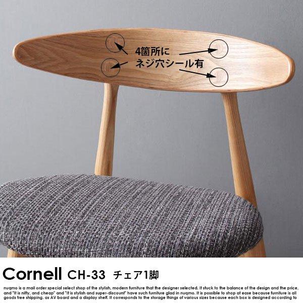北欧ダイニング Cornell【コーネル】チェア(CH33・1脚) 【沖縄・離島も送料無料】 の商品写真その2