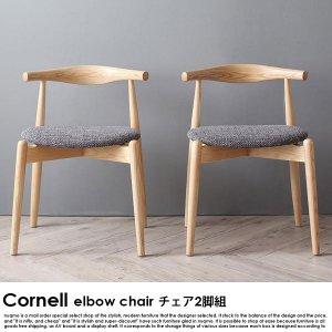 北欧ダイニング Cornell【コーネル】チェア(エルボーチェア・2脚組)