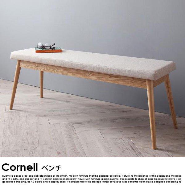 北欧ダイニング Cornell【コーネル】ベンチ【沖縄・離島も送料無料】の商品写真大