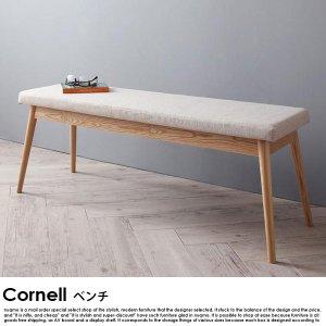 北欧ダイニング Cornell【コーネル】ベンチ