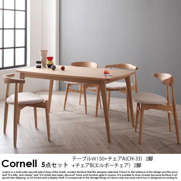 北欧ダイニング Cornell【コーネル】5点チェアミックス(テーブル、チェアA×2、チェアB×2) 送料無料(沖縄・離島配送不可)【代引不可・時間指定不可】の商品写真その1