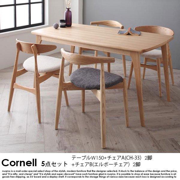 北欧ダイニング Cornell【コーネル】5点チェアミックス(テーブル、チェアA×2、チェアB×2) 送料無料(沖縄・離島配送不可)【代引不可・時間指定不可】 の商品写真その2