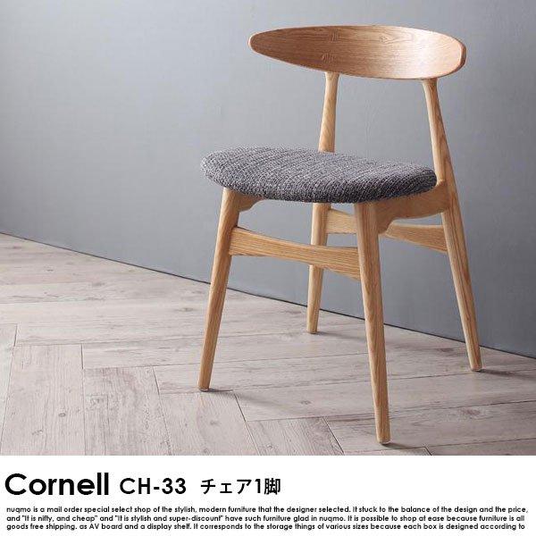 北欧ダイニング Cornell【コーネル】5点チェアミックス(テーブル、チェアA×2、チェアB×2) 送料無料(沖縄・離島配送不可)【代引不可・時間指定不可】 の商品写真その3