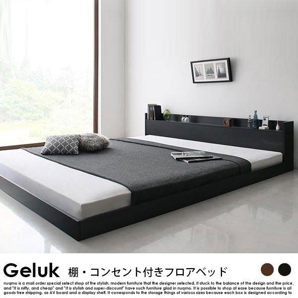 北欧ベッド フロアベッド Geluk【ヘルック】フレームのみ シングルの商品写真その1