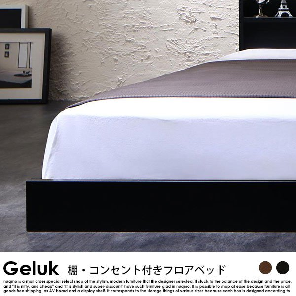 フロアベッド Geluk【ヘルック】スタンダードボンネルコイルマットレス付 セミダブル の商品写真その2
