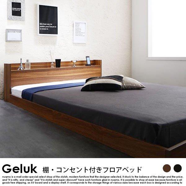 フロアベッド Geluk【ヘルック】プレミアムボンネルコイルマットレス付 セミダブルの商品写真大