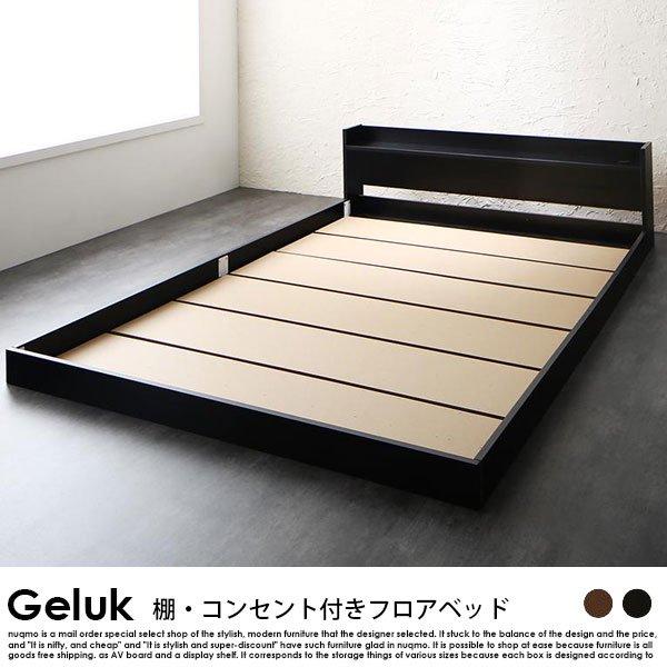 フロアベッド Geluk【ヘルック】プレミアムボンネルコイルマットレス付 セミダブル の商品写真その5