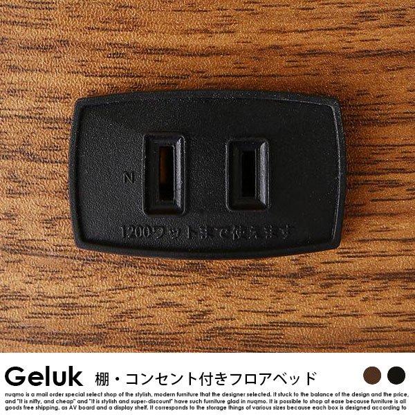 フロアベッド Geluk【ヘルック】スタンダードポケットコイルマットレス付 セミダブル の商品写真その4
