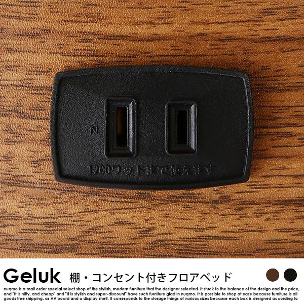 フロアベッド Geluk【ヘルック】国産カバーポケットコイルマットレス付 ダブル の商品写真その4