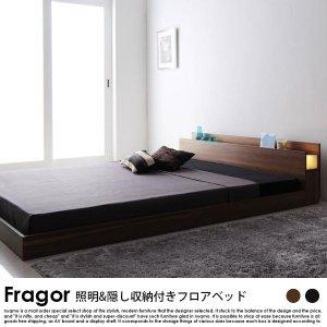 ローベッド Fragor【フラの商品写真