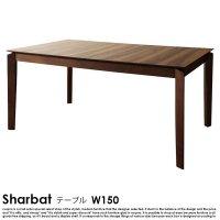 天然木ウォールナット伸縮式ダイニングテーブル Sharbat【シャルバート】(W150)の商品写真