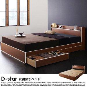 収納ベッド D-star【ディの商品写真