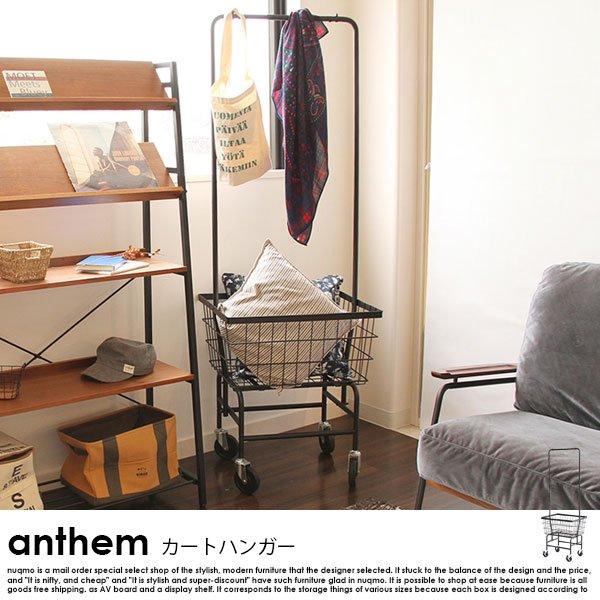 anthem【アンセム】シリーズ カートハンガーの商品写真大