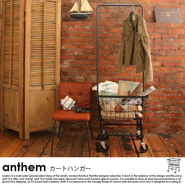 anthem【アンセム】シリーズ カートハンガー の商品写真その4